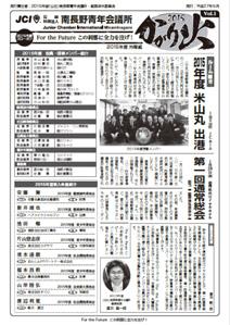 2015年度かがり火第1号