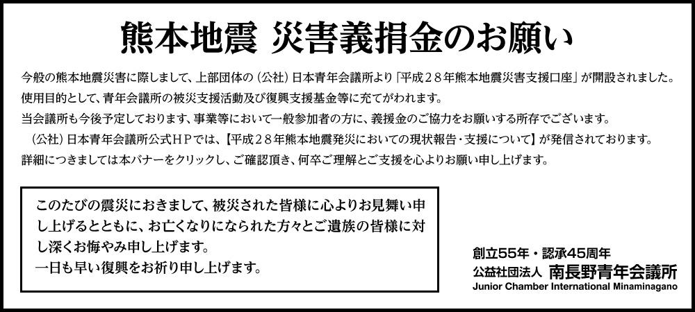 熊本地震災害義援金のお願い