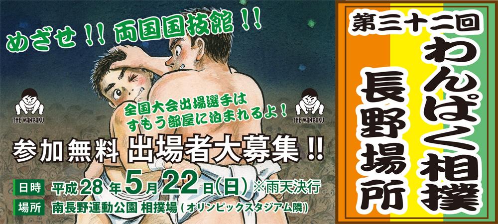 第32回わんぱく相撲長野場所